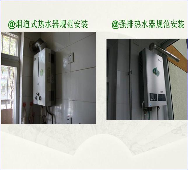 石景山区燃气热水器安装施工规范